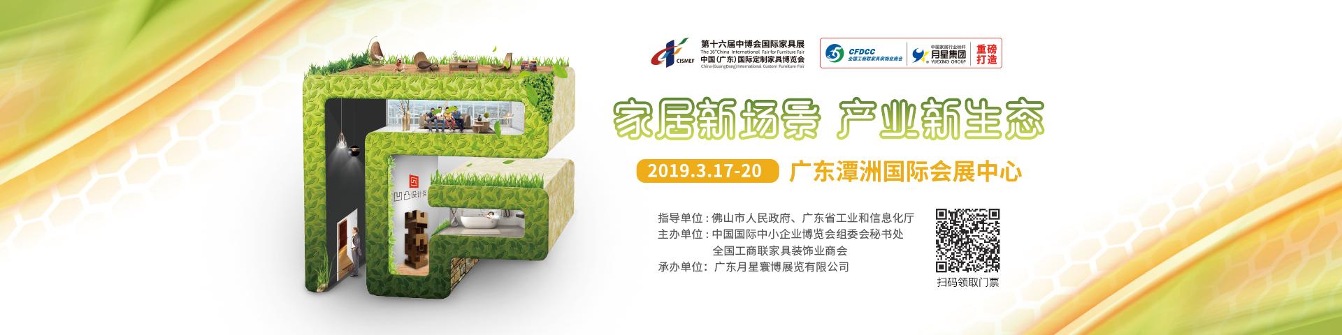 家促会&中博会-PC